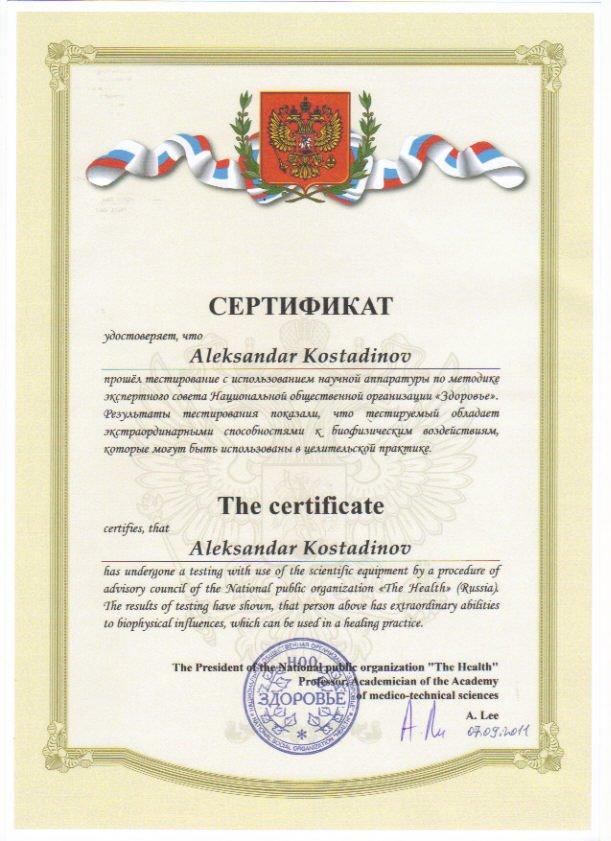 Сертификат за био енерго терапия